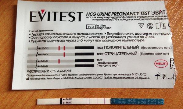 беременности нет